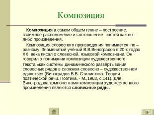 Композиция Композиция в самом общем плане – построение, взаимное расположение и
