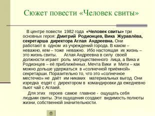 Сюжет повести «Человек свиты» В центре повести 1982 года «Человек свиты» три осн