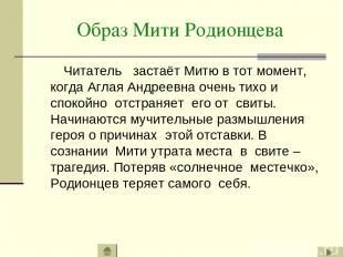 Образ Мити Родионцева Читатель застаёт Митю в тот момент, когда Аглая Андреевна