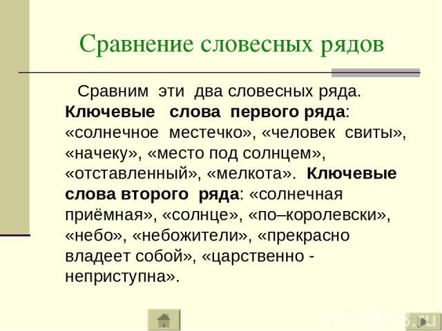 Сравнение словесных рядов Сравним эти два словесных ряда. Ключевые слова первого ряда: «солнечное местечко», «человек свиты», «начеку», «место под солнцем», «отставленный», «мелкота». Ключевые слова второго ряда: «солнечная приёмная», «солнце», «по–…