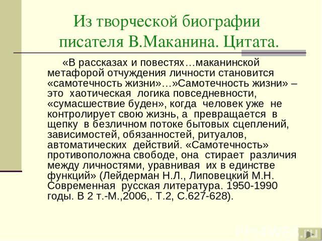 Из творческой биографии писателя В.Маканина. Цитата. «В рассказах и повестях…маканинской метафорой отчуждения личности становится «самотечность жизни»…»Самотечность жизни» – это хаотическая логика повседневности, «сумасшествие буден», когда человек …