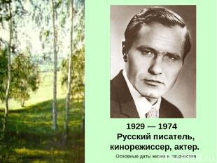 1929 — 1974 Русский писатель, кинорежиссер, актер. Невестушки-березки... Основны
