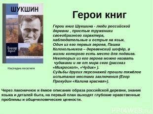 Герои книг Шукшина - люди российской деревни , простые труженики своеобразного х