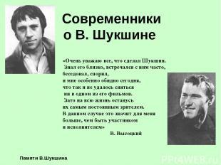 Современники о В. Шукшине «Очень уважаю все, что сделал Шукшин. Знал его близко,