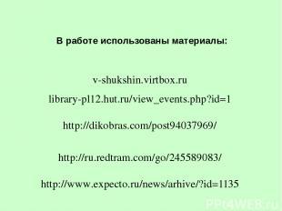 В работе использованы материалы: v-shukshin.virtbox.ru library-pl12.hut.ru/view_
