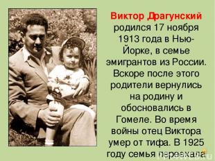 Виктор Драгунский родился 17 ноября 1913 года в Нью-Йорке, в семье эмигрантов из