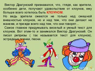 Виктор Драгунский признавался, что, глядя, как зрители, особенно дети, получают