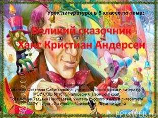 Урок литературы в 5 классе по теме: Подготовили: Усманова Светлана Сабитхановна,