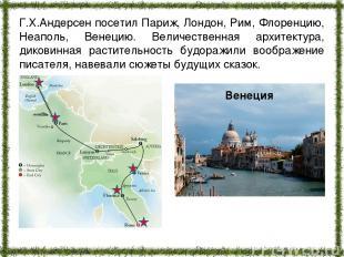 Г.Х.Андерсен посетил Париж, Лондон, Рим, Флоренцию, Неаполь, Венецию. Величестве