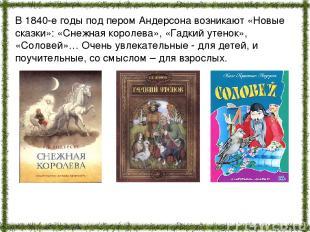 В 1840-е годы под пером Андерсона возникают «Новые сказки»: «Снежная королева»,