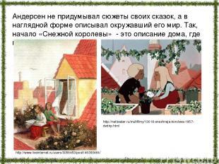 Андерсен не придумывал сюжеты своих сказок, а в наглядной форме описывал окружав