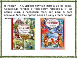 В России Г.Х.Андерсен получил признание не сразу. Серьезный интерес к творчеству