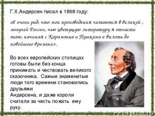 Г.Х.Андерсен писал в 1868 году: Во всех европейских столицах готовы были без кон