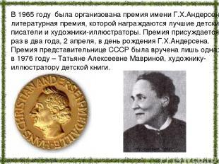 В 1965 году была организована премия имени Г.Х.Андерсена – литературная премия,
