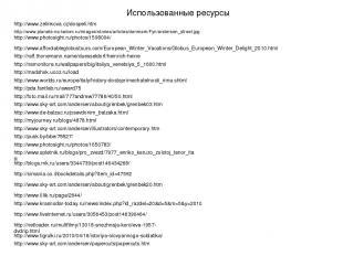 Использованные ресурсы http://www.planeta-na-ladoni.ru/images/stories/articles/d