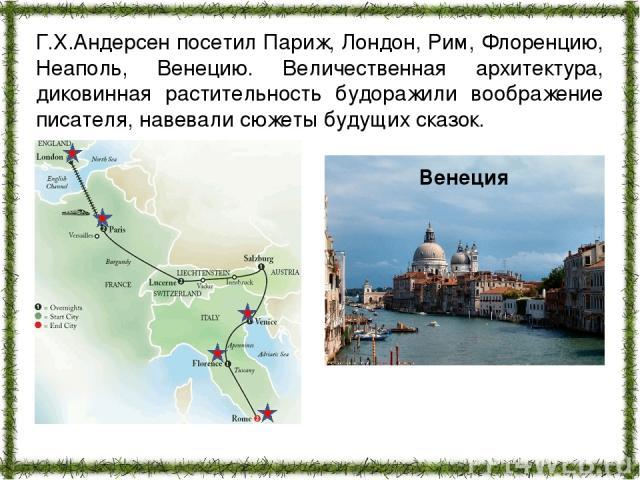 Г.Х.Андерсен посетил Париж, Лондон, Рим, Флоренцию, Неаполь, Венецию. Величественная архитектура, диковинная растительность будоражили воображение писателя, навевали сюжеты будущих сказок.