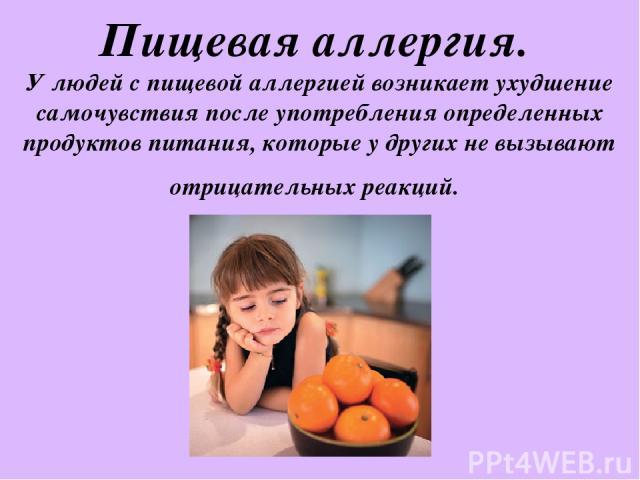 Пищевая аллергия. У людей с пищевой аллергией возникает ухудшение самочувствия после употребления определенных продуктов питания, которые у других не вызывают отрицательных реакций.