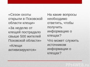 «Сезон охоты открыли в Псковской области клещи» «За неделю от клещей пострадало