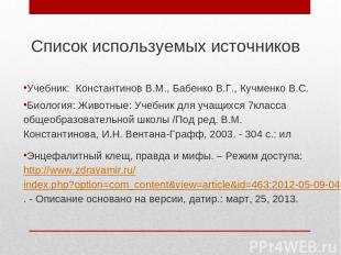 Список используемых источников Учебник: Константинов В.М., Бабенко В.Г., Кучменк