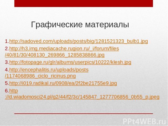 Графические материалы http://sadoved.com/uploads/posts/big/1281521323_bulb1.jpg http://h3.img.mediacache.rugion.ru/_i/forum/files/40/81/30/408130_269866_1285838866.jpg http://fotopage.ru/glr/albums/userpics/10222/klesh.jpg http://encephalitis.ru/upl…