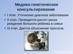 Медико-генетическое консультирование I этап. Уточнение диагноза заболевания II э