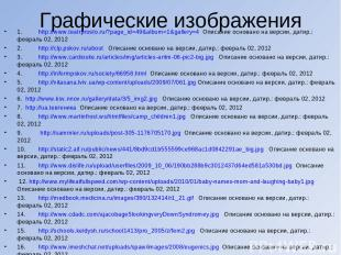 Графические изображения 1. http://www.teatrprosto.ru/?page_id=49&album=1&gallery