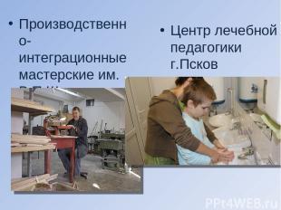 Производственно-интеграционные мастерские им. В.П.Шмитца г.Псков Центр лечебной