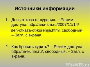 Источники информации День отказа от курения. – Режим доступа: http://ana-sm.ru/2
