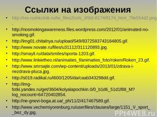Ссылки на изображения http://res.rushkolnik.ru/tw_files2/urls_3/9/d-8174/8174_ht