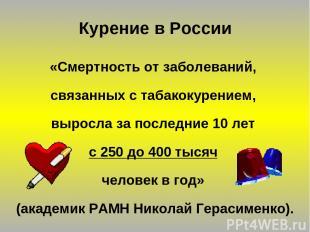 Курение в России «Смертность от заболеваний, связанных с табакокурением, выросла