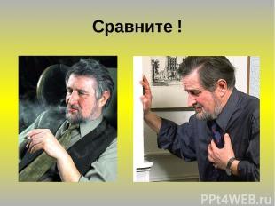 Сравните !