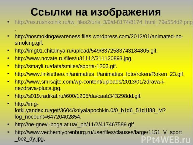 Ссылки на изображения http://res.rushkolnik.ru/tw_files2/urls_3/9/d-8174/8174_html_79e554d2.png. http://nosmokingawareness.files.wordpress.com/2012/01/animated-no-smoking.gif. http://img01.chitalnya.ru/upload/549/8372583743184805.gif. http://www.nov…