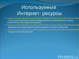 Используемые Интернет- ресурсы http://files.school-collection.edu.ru/dlrstore/92