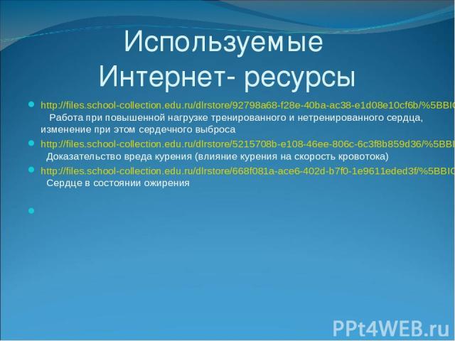 Используемые Интернет- ресурсы http://files.school-collection.edu.ru/dlrstore/92798a68-f28e-40ba-ac38-e1d08e10cf6b/%5BBIO8_03-21%5D_%5BMV_01%5D.wmv Работа при повышенной нагрузке тренированного и нетренированного сердца, изменение при этом сердечног…