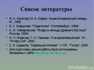 Список литературы Ф. А. Брокгауз, И. А. Ефрон. Энциклопедический словарь. М., 19