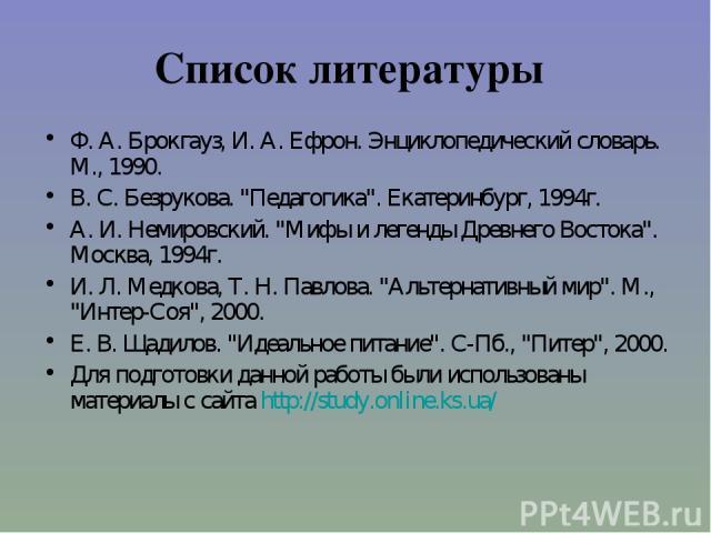 Список литературы Ф. А. Брокгауз, И. А. Ефрон. Энциклопедический словарь. М., 1990. В. С. Безрукова.