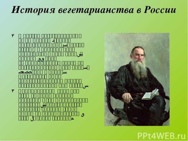 История вегетарианства в России В России вегетарианцами были монахи (точнее пескетарианцами), многие святые и приверженцы религиозных движений. В начале XX века сформировалось большое вегетарианское движение, в 1901 году в Санкт-Петербурге было заре…