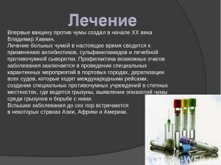 Впервые вакцину против чумы создал в начале XX века Владимир Хавкин. Лечение бол