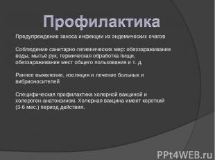 Предупреждение заноса инфекции из эндемических очагов Соблюдение санитарно-гигие