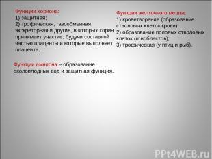 Функции хориона: 1) защитная; 2) трофическая, газообменная, экскреторная и други