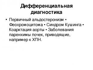 Дифференциальная диагностика Первичный альдостеронизм • Феохромоцитома • Синдром