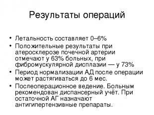 Результаты операций Летальность составляет 0–6% Положительные результаты при ате