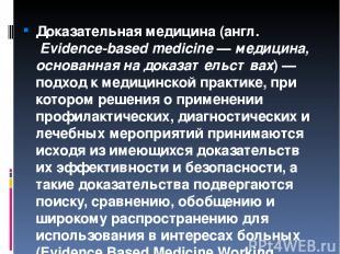 Доказа тельная медици на(англ.Evidence-based medicine—медицина, основанная н