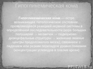 Гипогликеми ческая ко ма— остро возникающеепатологическое состояние, проявляющ