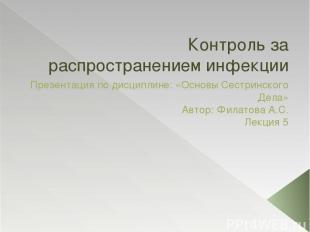 Контроль за распространением инфекции Презентация по дисциплине: «Основы Сестрин