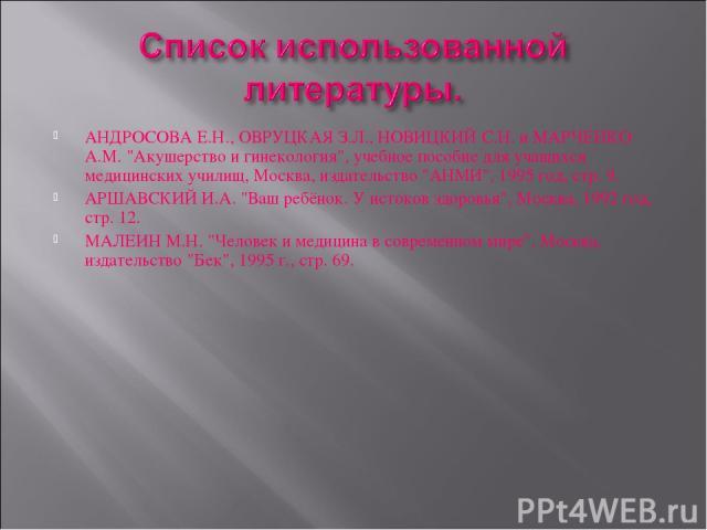 АНДРОСОВА Е.Н., ОВРУЦКАЯ З.Л., НОВИЦКИЙ С.Н. и МАРЧЕНКО А.М.