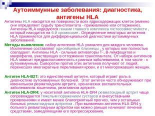 Аутоиммунные заболевания: диагностика, антигены HLA Антигены HLA находятся на по