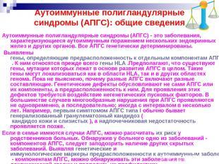 Аутоиммунные полигландулярные синдромы (АПГС): общие сведения Аутоиммунные полиг