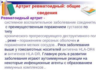 Артрит ревматоидный: общие сведения Ревматоидный артрит - системное воспалительн