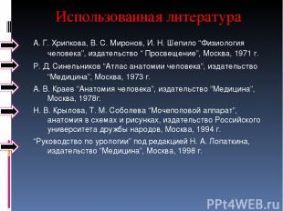 """Использованная литература А. Г. Хрипкова, В. С. Миронов, И. Н. Шепило """"Физиологи"""